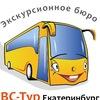 """Экскурсионное бюро """"ВС-Тур Екатеринбург"""""""