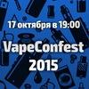 VapeConfest 2015 | Новосибирск 18+