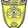 Калининградский филиал ФГБОУ ВО СПбГАУ