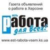 Est-Rabota-Dlya-Vsekh Gazeta