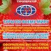 Туры в Корею из Красноярска 211-11-55