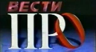 Провинциальные вести (РТР, 1996) Сюжет о Гремихе