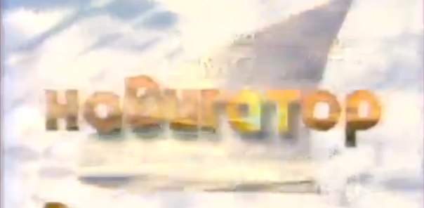 Навигатор (ТВ Центр, 1998) Компьютерный психоанализ Автандила Ану...