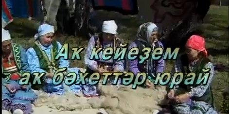 """Ак кейезем ак бэхеттэр юрай (ГТРК """"Башкортостан"""" , 2002..."""