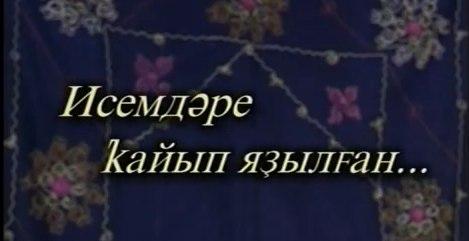 Исемдэре кайып язылган (БСТ [респ. Башкортостан], 28.02.2005)