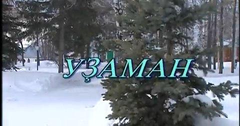 "Уҙамаң (ГТРК ""Башкортостан"", 2002) Асгат Юмагузин"