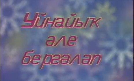 """Уйнайык эле бергэлэп (ГТРК """"Башкортостан"""" , 1992)"""