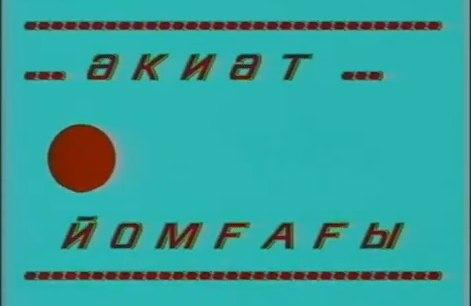 """Экиет йомгагы (ГТРК """"Башкортостан"""", 1993) Урал Батыр"""
