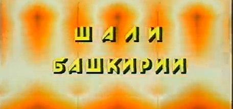 """Шали Башкирии (ГТРК """"Башкортостан"""", 10.05.1992)"""