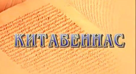 """Китабеннас (ГТРК """"Башкортостан"""", 2002) История кино в Б..."""