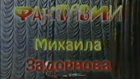 Фантазии Михаила Задорнова (РТР, 2002)