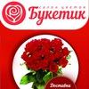 Цветы в Омске - Салон цветов «Букетик»