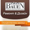 """Строительная компания """"Bauen"""""""