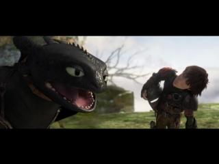 как приручить дракона 2 (отрывок)