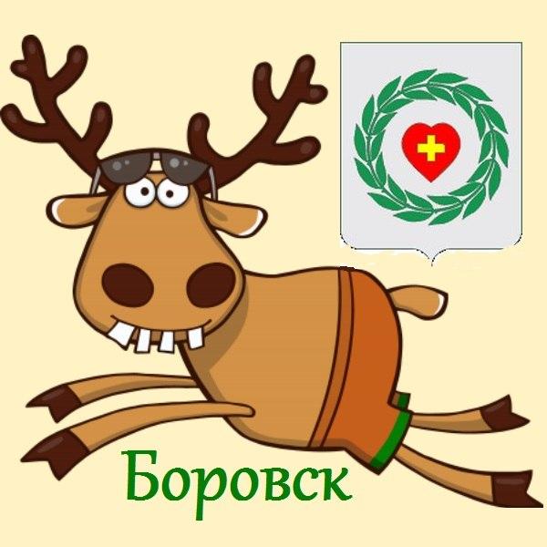 Привет, читатель! Мы решили принести в Боровск немного позитива. Эта г