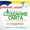 Создание и раскрутка сайтов в Казахстане