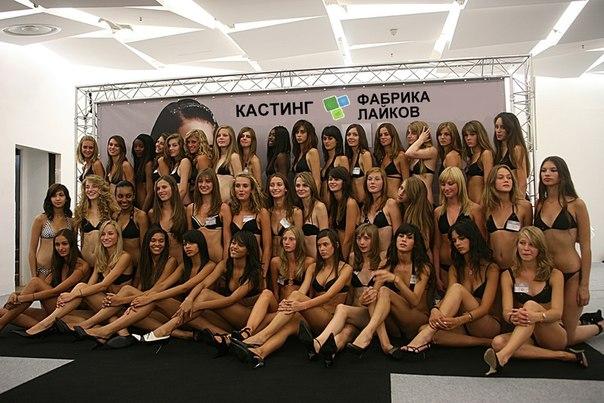 русское фото кастинг