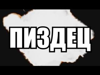 пиздец ПОЕЗД СДЕЛАЛ БУМ itpedia КОЛДА, АСТАНАВИСЬ!!! [18+] ВП на случай важных переговоров