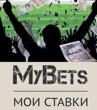 Mybets прогнозы на спорт большие ставки онлайн 2015