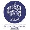 Агентство Стильных Свадеб Stylish Wedding Agency