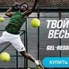 Теннис-Про ( Сеть специализированных магазинов)