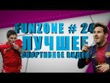 FunZone № 24. Автограф Месси и повязка Джеррарда (22.10.2014)