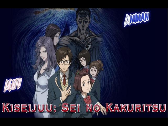 AMV Kiseijuu: Sei no Kakuritsu/паразит - Учение о жизни(триллер/клип/2014-2015)