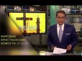 Мировые христианские новости 27.11.14