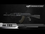 CrossFire China : AK-103 ☆