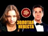 Золотая невеста (2014) Мелодрама фильм кино - YouTube