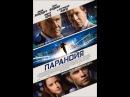 «Паранойя» Paranoia, 2013 смотреть онлайн в хорошем качестве HD