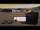 Научись зарабатывать с Forex Club. Зарабатывай там, где удобно тебе.