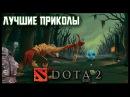 ЛУЧШИЕ ПРИКОЛЫ В DOTA 2 Best jokes