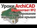 Уроки ArchiCAD архикад Видеоответ02 редактирование многоскатной крыши