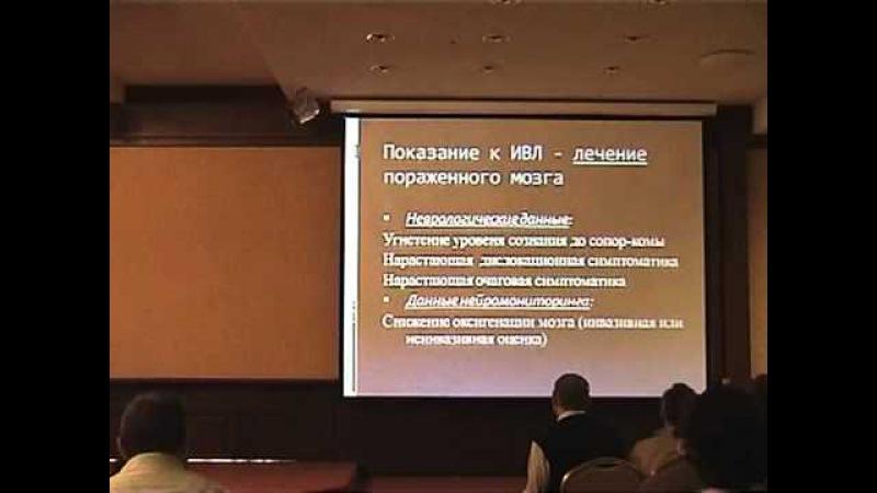 7/7 Царенко Сергей Васильевич. ИВЛ в Нейрореанимации
