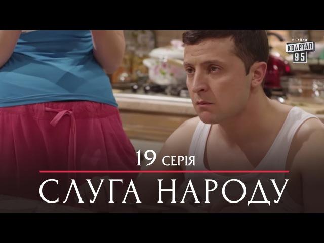 Сериал Слуга Народа 19 серия Премьера Сериала 2015