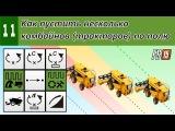 11 Как пустить несколько комбайнов (тракторов) по полю