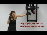 Тренажер Акцент-1: удары руками в боксе, как увеличивается сила удара и формируется техника ударов