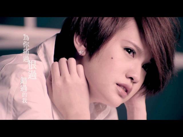 楊丞琳 Rainie - 自作自受 Zi Zuo Zi Shou (My Fault)