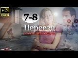 Переезд 7-8 серия HD (сериал 2013) Мелодрама фильм сериал смотреть онлайн