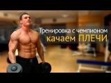 Как накачать плечи - тренировка с чемпионом по бодибилдингу