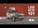 Lada Niva: Roscosmos Edition I - III