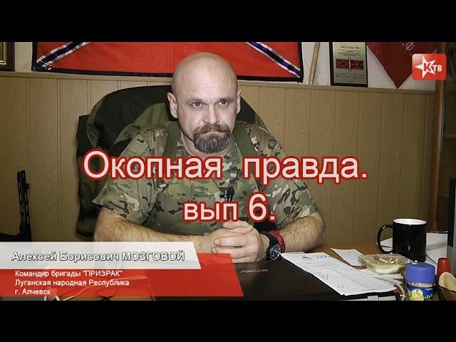 Командир бригады ПРИЗРАК А.Б. Мозговой. Окопная правда вып.6