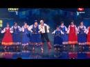 ЛИСАПЕТНЫЙ БАТАЛЬОН (Секс Бомбы) Украина Мае Талант 5 (04.05.2013)