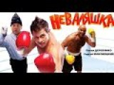 Неваляшка / 2007 / Фильм целиком / HD 1080p