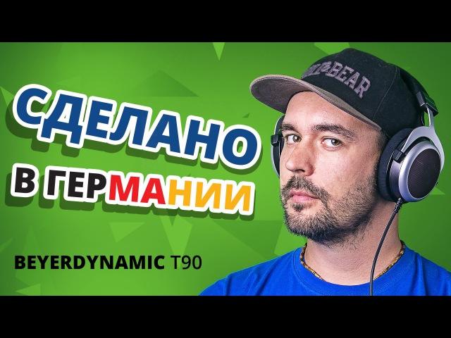 BEYERDYNAMIC T90 ✔ Наушники для настоящих меломанов!