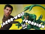 Турнир [Живность] Джейкоб- оборотень (Сумерки) vs Скорпион (Marvel)