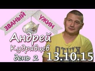 Званый Ужин , Андрей Кудрявцев, Суперигра, неделя 375, день 2 ()