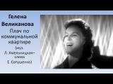 Гелена Великанова - Плач по коммунальной квартире