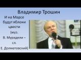 Владимир Трошин - И на Марсе будут яблони цвести